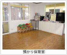 預かり保育室