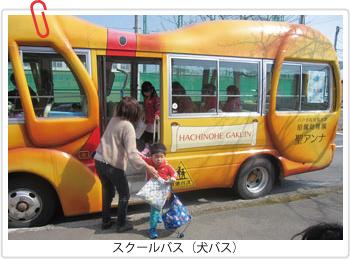 スクールバス(犬バス)